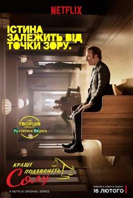 Better Call Saul poster #1593102