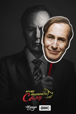 Better Call Saul poster #1593104