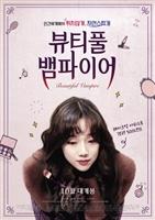 Beautiful Vampire movie poster