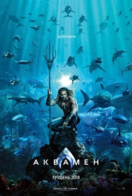 Aquaman poster #1593544