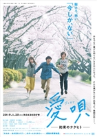 Ai Uta: Yakusoku no Nakuhito movie poster