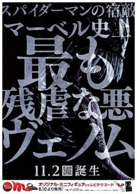 Venom poster #1593570