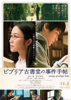 Biblia Koshodô no Jiken Techô movie poster