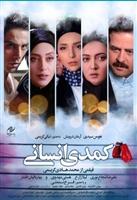 Comedy Ensani #1593640 movie poster