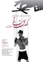 Comedy Ensani movie poster