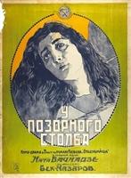 Mamis mkvleli movie poster