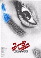 Araghe Sard movie poster