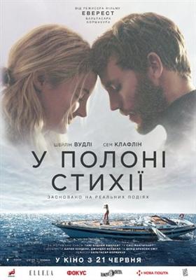 Adrift poster #1594086