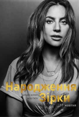 A Star Is Born poster #1594088