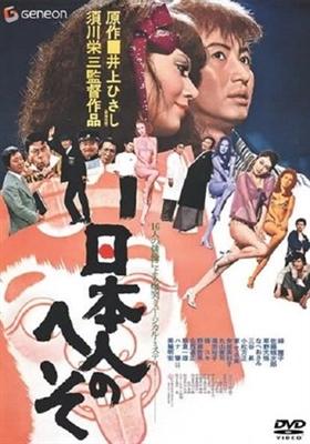 Nihonjin no heso poster #1594158