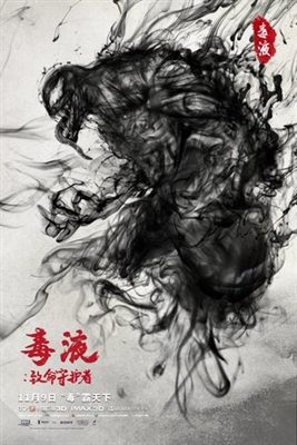 Venom poster #1594811