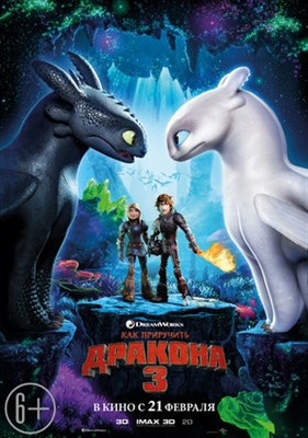 How to Train Your Dragon: The Hidden World poster #1595326