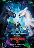 How to Train Your Dragon: The Hidden World #1595326 movie poster