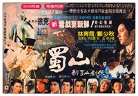 Xin shu shan jian ke movie poster