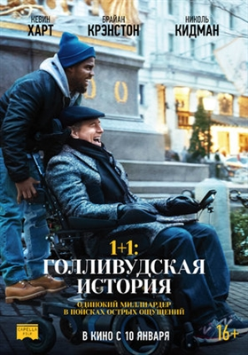 The Upside poster #1595622