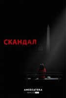 Scandal #1595937 movie poster