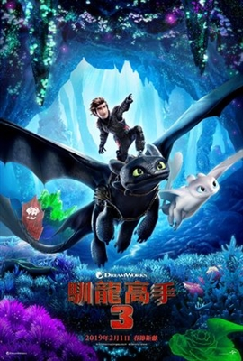 How to Train Your Dragon: The Hidden World poster #1596016