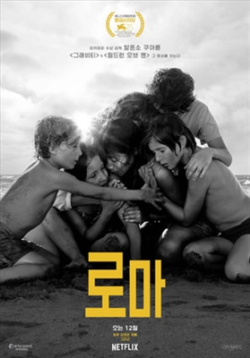 Roma poster #1596559