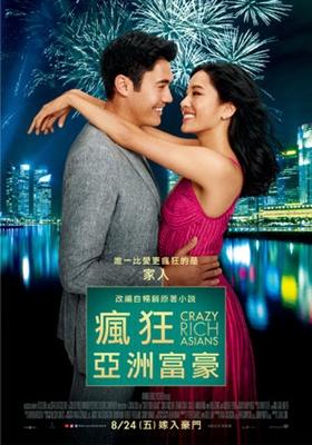 Crazy Rich Asians poster #1597449