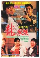 Long zhi jia zu movie poster