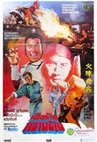 Kid from Kwangtung movie poster