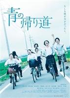 Ao no Kaerimichi movie poster