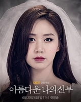 A-reum-da-un na-eui sin-bu movie poster