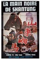 Shan Dong xiang ma movie poster