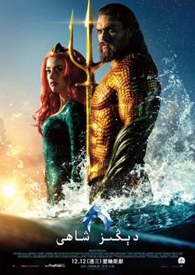 Aquaman poster #1600739