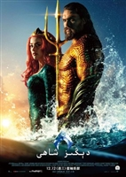 Aquaman #1600739 movie poster