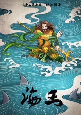 Aquaman poster #1600772