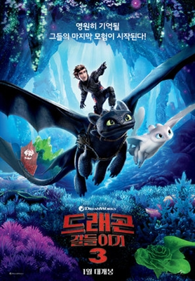 How to Train Your Dragon: The Hidden World poster #1601452