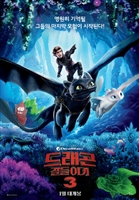 How to Train Your Dragon: The Hidden World #1601452 movie poster