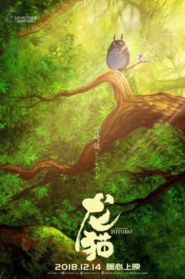 Tonari no Totoro poster #1601895