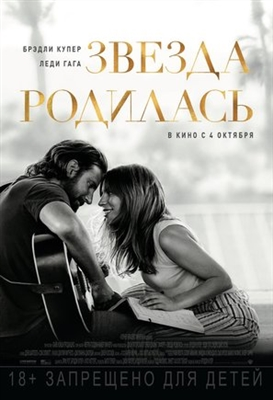 A Star Is Born poster #1602578