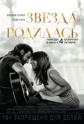 A Star Is Born poster #1602805