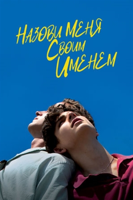 Call Me by Your Name poster #1603335