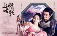 Ancient Love Song movie poster