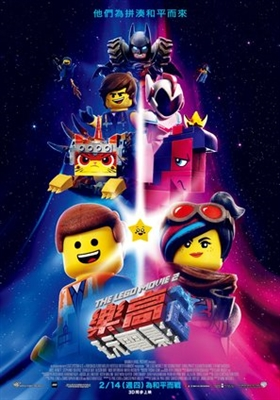 The Lego Movie 2: The Second Part poster #1603712