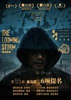 Bao xue jiang zhi #1604008 movie poster