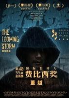 Bao xue jiang zhi #1604009 movie poster