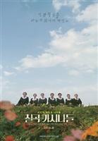 Granny Poetry Club movie poster