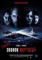 Abgeschnitten movie poster