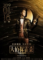 Da zhen shen huo sang movie poster