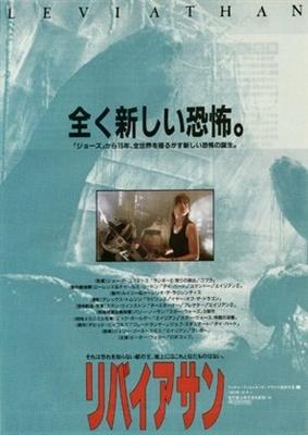 Leviathan poster #1609659