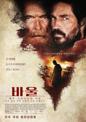 Paul, Apostle of Christ poster #1609800