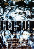 Tetsuo movie poster