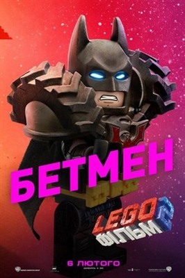 The Lego Movie 2: The Second Part poster #1611913