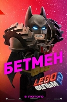 The Lego Movie 2: The Second Part #1611913 movie poster