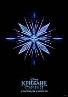 Frozen II #1611917 movie poster